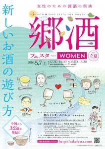 satozake3_omote_0303.ai