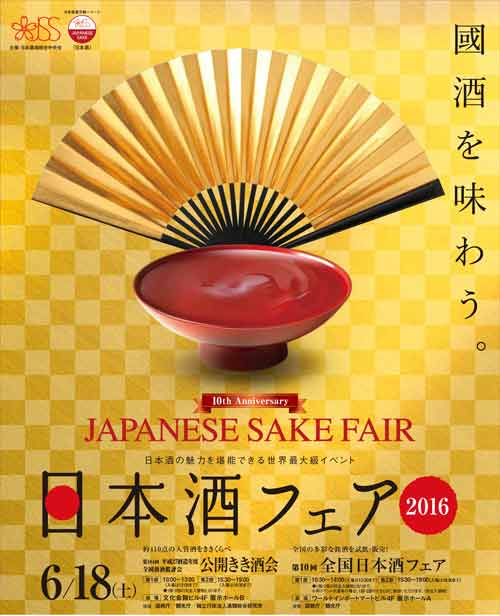 2016_fair