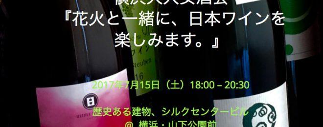 Nihon Wine yokohamajyoshukai_eyecatch